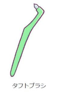 タフトブラシ